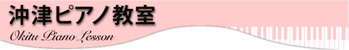 札幌市東区のピアノ教室|♪沖津ピアノ教室♪へようこそ|札幌駅より徒歩10分