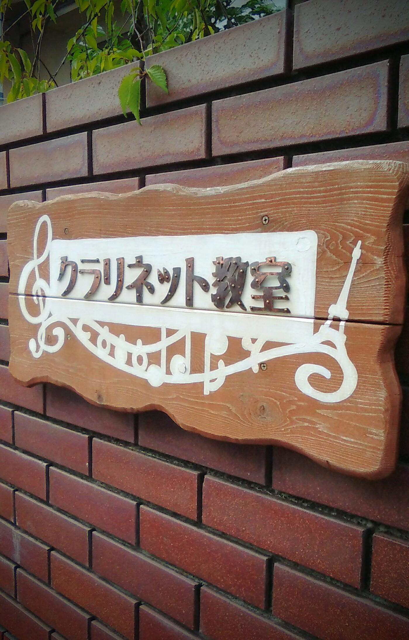 横浜クラリネット教室 | 横浜市泉区にあるクラリネット教室・クラリネオ教室