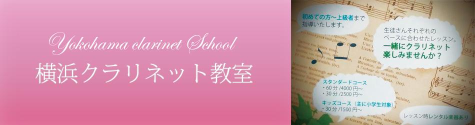 横浜市泉区弥生台のクラリネット教室|横浜クラリネット教室| トップ