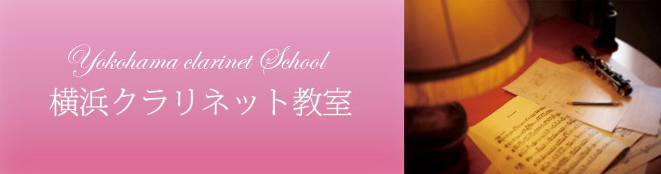 横浜市泉区弥生台のクラリネット教室|横浜クラリネット教室| イメージ