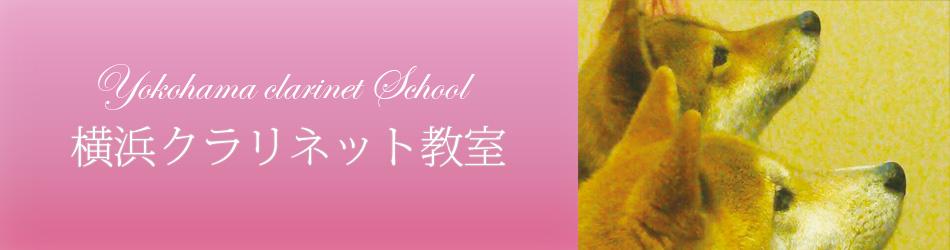 横浜市泉区弥生台のクラリネット教室|横浜クラリネット教室| 愛犬