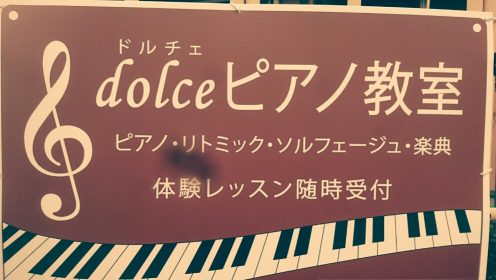 dolceピアノ教室 | 伊勢市御薗町のピアノ教室