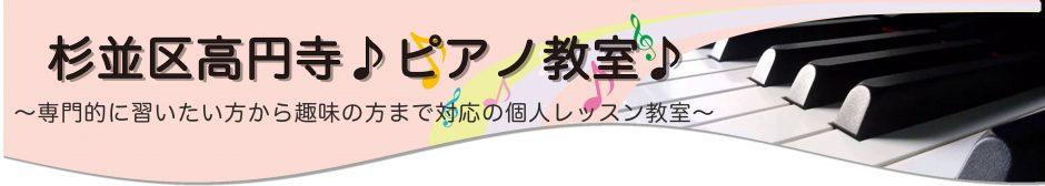 杉並区高円寺♪ピアノ教室♪|JR高円寺駅すぐ