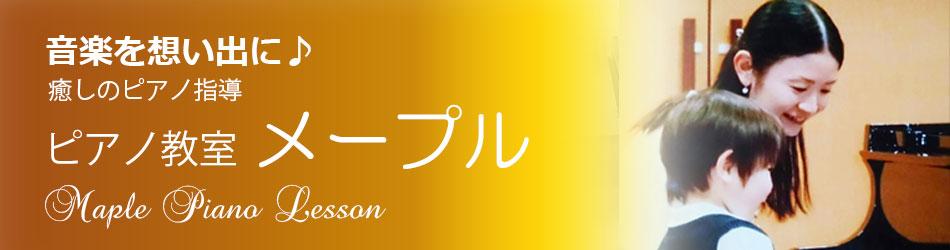 ふじみ野市鶴ヶ岡のピアノ教室 ピアノ教室メープル-リトルピアニストを育てます1