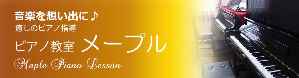 ふじみ野市鶴ヶ岡のピアノ教室 ピアノ教室メープル-教室