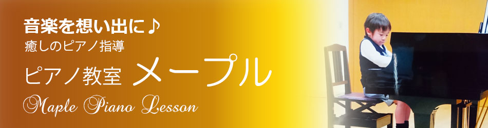 ふじみ野市鶴ヶ岡のピアノ教室 ピアノ教室メープル-リトルピアニストを育てます2