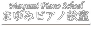 横浜市港南区上大岡のピアノ教室   まゆみピアノ教室