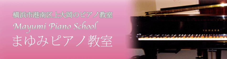 横浜市港南区のピアノ教室   まゆみピアノ教室