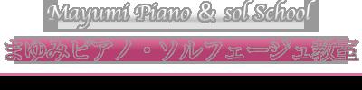 横浜市港南区上大岡のスタインウェイピアノ教室|まゆみピアノ・ソルフェージュ教室