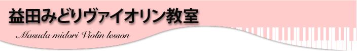 東京都港区東新橋益田みどりヴァイオリン教室