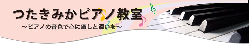 つたきみかピアノ教室   広島市西区にあるピアノ教室   ピアノ講師歴20年以上!