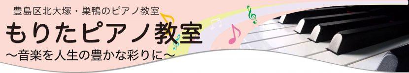 もりたピアノ教室   豊島区北大塚のピアノ個人レッスン   JR大塚駅、都営三田線巣鴨駅より徒歩5~8分