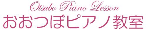 おおつぼピアノ教室 (019w)