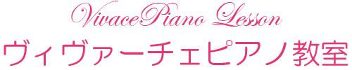 ヴィヴァーチェピアノ教室 (039w)