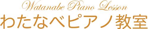 わたなべピアノ教室 (111W)